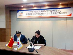 河北传媒学院、北京演艺专修学院领导赴韩国世翰大学进行教育考察